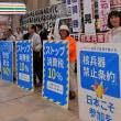 安倍政権の退陣へ、比例代表選挙で「日本共産党」を伸ばしてください!