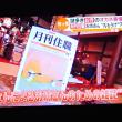 11/22 この本興味深い 坊さん