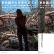 「動物園から未来を変える ニューヨーク・ブロンクス動物園の展示デザイン」の内容紹介。