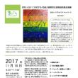 11/18<熊本開催>男性・LGBTに対応する 性暴力被害者支援相談員養成講座