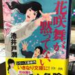 花咲舞が黙ってない (中公文庫) 読みました。ドラマとおなじ題ですが、中身はドラマの続き?