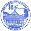 福石PA(岡山県備前市)