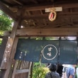 鎌倉の甘味処「無心庵」に行こう!