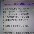 12/12・・・PONプレゼント(本日3時まで)