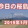 今日の桜島 2019年01月07日
