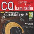 CQ ham radio、2017年7月号