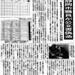 「静岡市職員の公文書偽造」事件報道!何故「きっかけとなった市議会議員の質問」に触れる報道が少ないのだろうか!中日新聞が一番正確で的を射ていた!