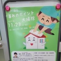 江戸川区小松川図書館内でDIYお掃除講座
