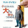 「ダウンサイズ」、マット・デイモン主演の縮小人間物語!