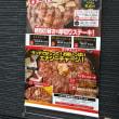 いきなりステーキ300g