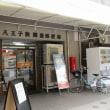 八王子狭間通郵便局の風景印