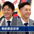 日ハム 契約更改情報(投手)&白井元コーチの来季のスタメン予想