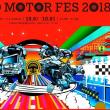 東京モーターフェス2018開催