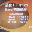 蒲生IT-'18.10.16