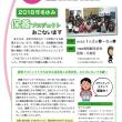 ニュースレター24号 2018年冬やすみ 保養プロジェクトおこないます