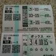 買ってる馬券:阪神12R