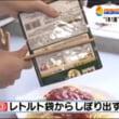 WBS ワールドビジネスサテライト:テレビ東京 2017/08/08(火)