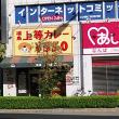 なぜかヨコスカ???⑳+5じゃなくて、ちょっと大阪