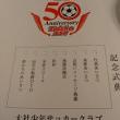 大社さん50周年