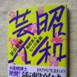 読書中『昭和芸人 七人の最期』笹山敬輔