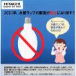 2021年、水銀ランプの製造が禁止になります