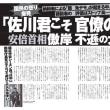 83%が証人喚問せよ!佐川国税庁長官を緊急査察する!
