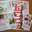 京都観光3日目~国宝展・祇園をどり