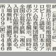 JRP写真展・予告新聞記事