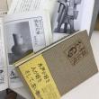 杉浦時彦さんの眼「骨董・新古美術・我楽多余市」余聞