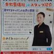 本日!タウンニュース掲載…横浜山手本牧の葬儀ひとすじ60年 お値段あんしん本牧葬儀社