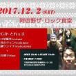 【ライブのお知らせ】12/2(土)大阪阿倍野「ザ・ロック食堂」にて\(^o^)/