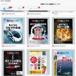 日経ビジネスデジタル版