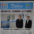 鶴見駅ホームドア