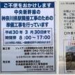 リニア新幹線関連工事