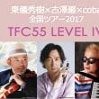 TFC55 全国ツアー2017