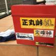 子供用自転車 変速機の調整 (シマノ製)