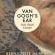 ヴァンゴッホの耳 その1