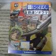 昭和にっぽん鉄道ジオラマ~第47号