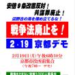 戦争法廃止を 2.19京都デモ