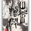 一日一書 1323・山茶始開(七二候)
