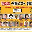 近代の組織的暗殺は台湾がそのことらしい【蒋介石を守る為だった=樹林希木暗殺】