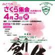 桜集会のお知らせ
