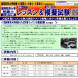 福岡教育大学附属小入試対策「レッスン&模擬試験」(11月・12月開催)のお知らせ
