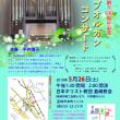 韮崎教会創立130周年記念パイプオルガンコンサートのご案内