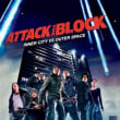 「アタック・ザ・ブロック」Attack the Block(2011 英)