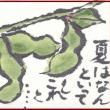 枝豆 トウモロコシ