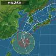台風が来ます。25号。