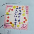 うれしい切手
