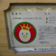 """神戸花時計 """"30周年記念 こべっこランド 「カーモ」"""" on 2017-11-10"""