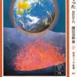 今地、地震・火山の本がおもしろい